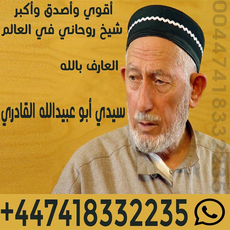 طريقة تسخير خادم من العلويين المسلمين – الشيخ الروحاني القادري